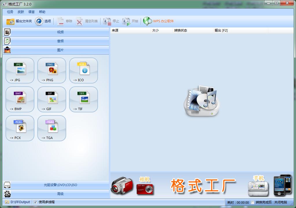 格式工厂官方版本下载地址 音频视频格式处理利器